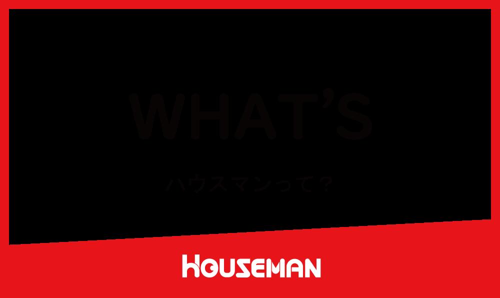 WHAT'S ハウスマンって?