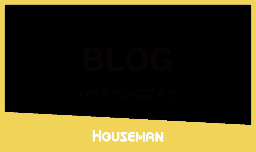BLOG ハウスマンのブログ