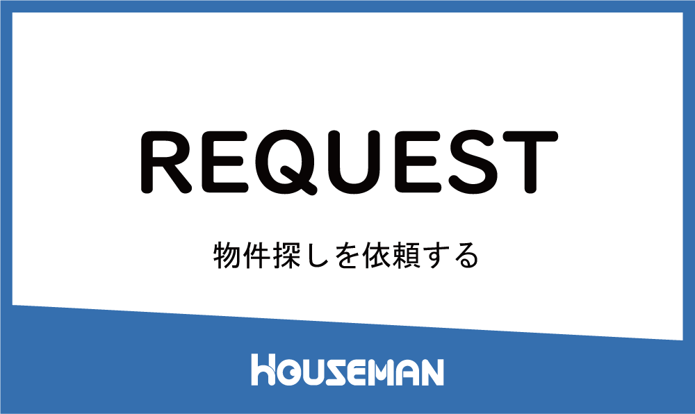 REQUEST 物件探しを依頼する