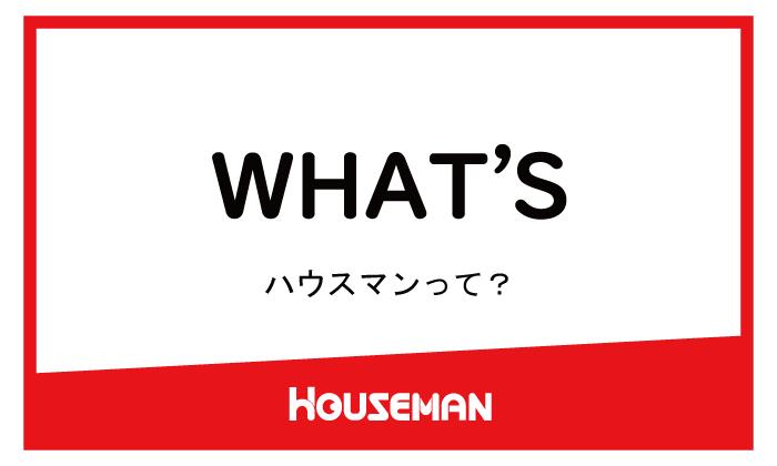 ハウスマンって? WHAT'S