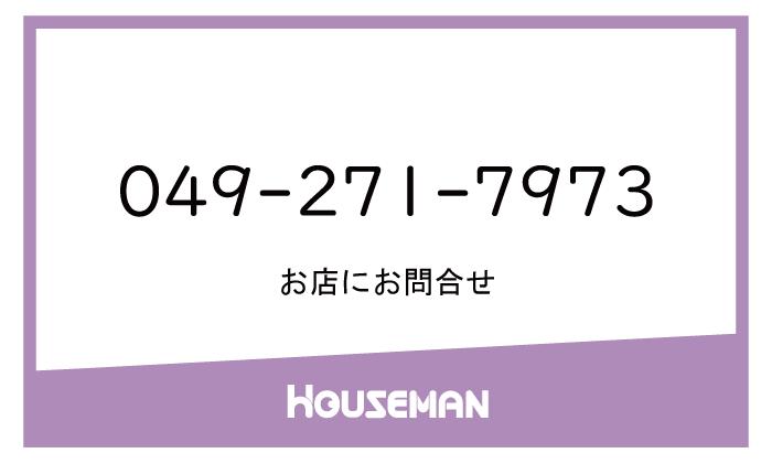 お店にお問合せ 049-272-7973