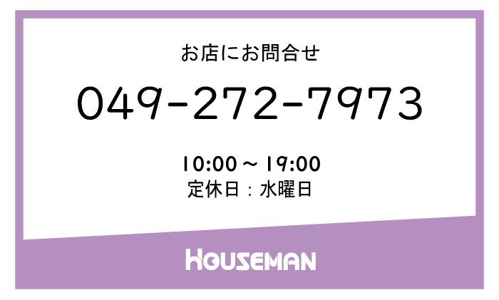 お店にお問合せ 049-272-7973 10:00~19:00 定休日:水曜日